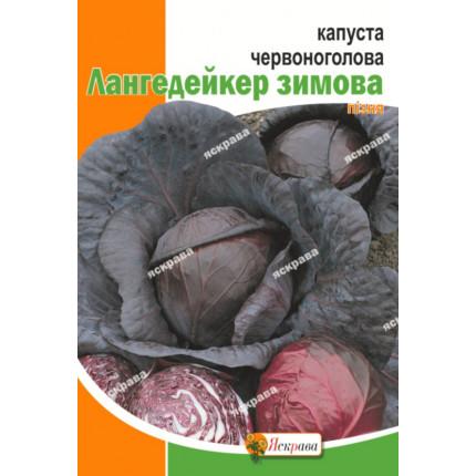 Капуста краснокочанная Лангедейкер 5 г