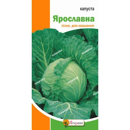 Капуста белокачанная Ярославна 0.5 г