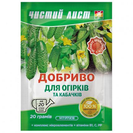 Добриво кристалічне для огірків і кабачків Чистий Лист 20 г