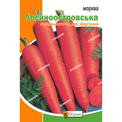 Морковь Лосиноостровская 20 г