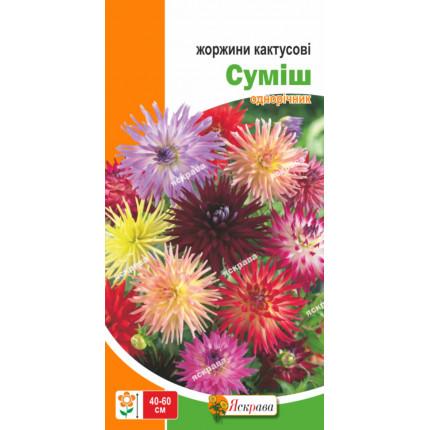 Георгины Кактусовые смесь 0.3 г