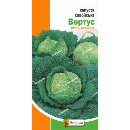 Капуста савойская Вертус 0.5 г