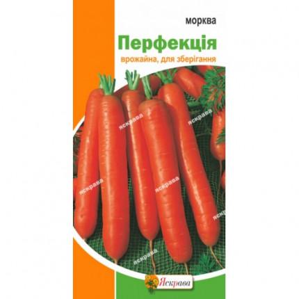 Морква Перфекція 3 г АКЦІЯ