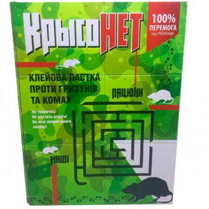 КрысоНет Клеевая ловушка для грызунов 110х160 мм