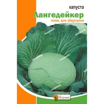 Капуста белокочанная Лангедейкер 10 г