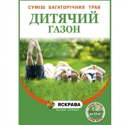 Трава газонна Дитячий газон 1 кг