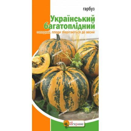 Гарбуз Український Багатоплідний  2 г