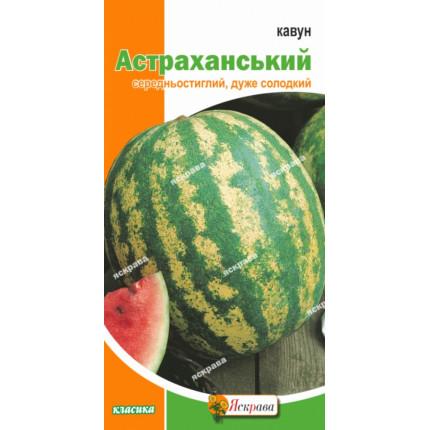 Кавун Астраханський 2 г
