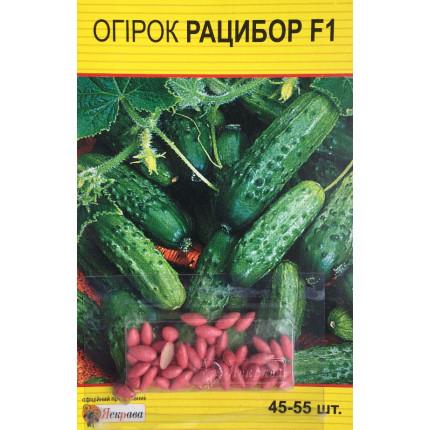 Огірок д/ж Рацибор F1 50нас (150шт) АКЦІЯ