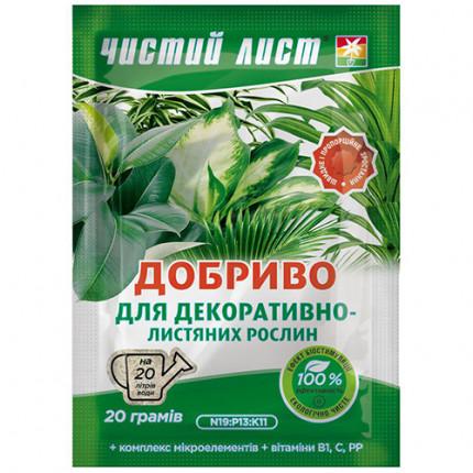 Удобрение кристаллическое для декоративно-лиственных Чистый Лист 20 г