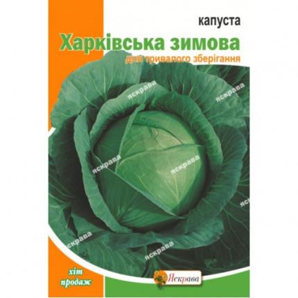 Капуста белокачанная Харьковская зимняя 10 г
