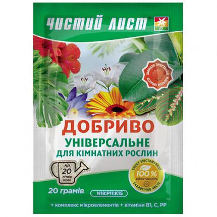 Удобрение кристаллическое для комнатных растений Чистый Лист 20 г