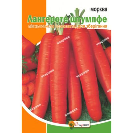 Морковь Лангероте штумпфе 10 г