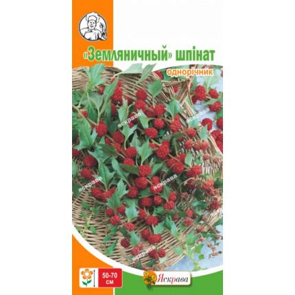 Земляничный шпинат 0.1 г