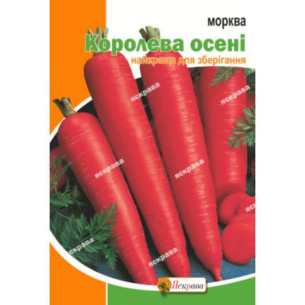 Морковь Королева осени 15 г