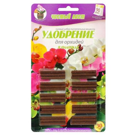 Удобрение в палочках для орхидей Чистый Лист. 30 шт
