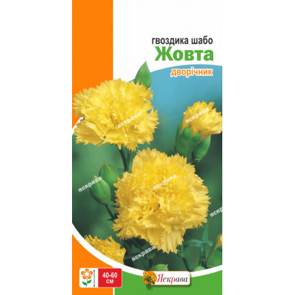 Гвоздика Шабо Жёлтая 0.1 г
