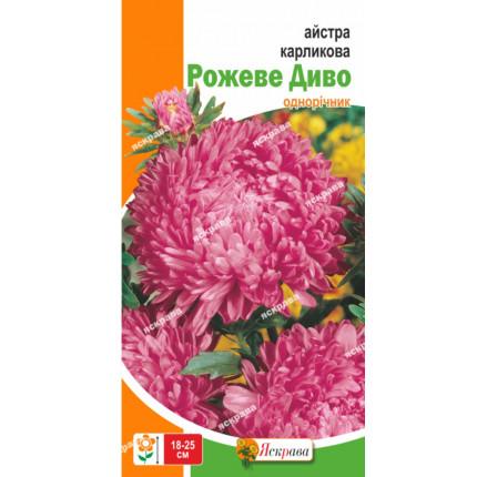 Астра карликовая Розовое Чудо 0.3 г