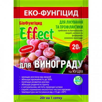 Биофунгицид Effect для винограда и кустов 20 г