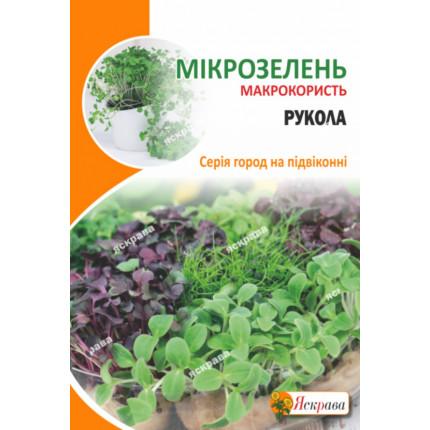 Семена микрозелени рукколы 10 г