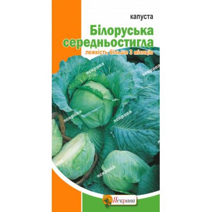 Капуста белокочанная Белорусская 0.5 г