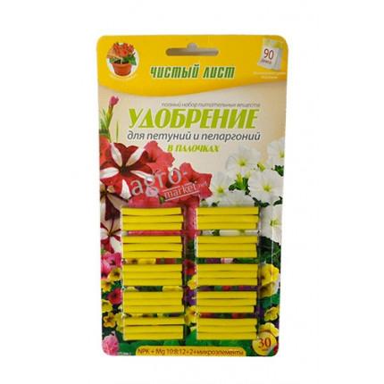 Удобрение в палочках для петуний Чистый Лист. 30 шт