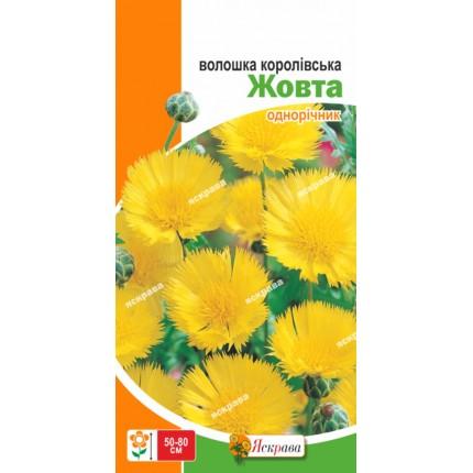 Василёк Королевский Жёлтый 0.5 г