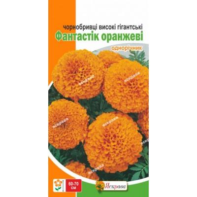 Бархатцы высокорослые Фантастик Оранжевые 0.3 г - оптом
