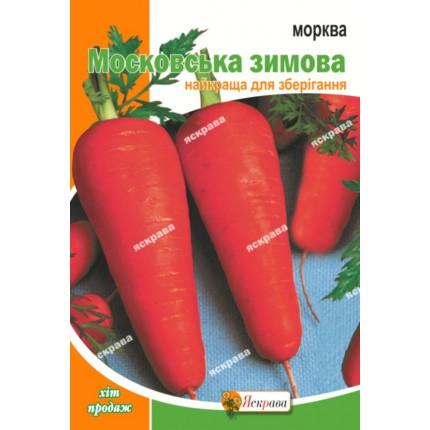 Морковь Московская зимняя 15 г