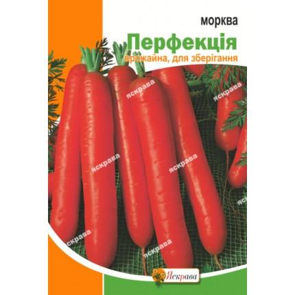 Морковь Перфекция 20 г