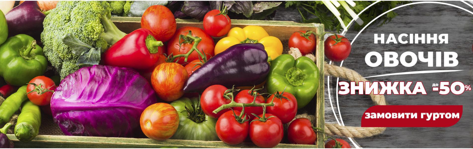 Насіння овочів -50%