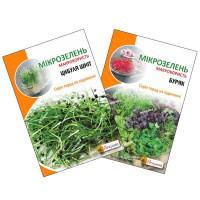Насіння на мікрозелень