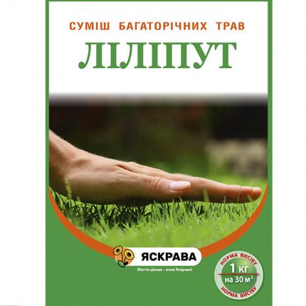 Трава газонна Ліліпут 1 кг